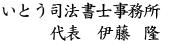 いとう司法書士事務所 代表 伊藤 隆